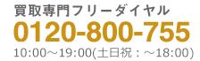 買取専門フリーダイヤル 0120-800-755
