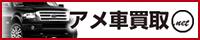 アメ車買取.net